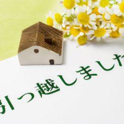 「挨拶回りは欠かせません」引越しの挨拶の方法 ~戸建て住宅の場合~